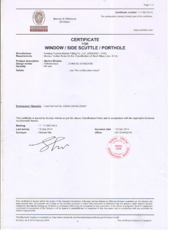 BV工厂产品证书