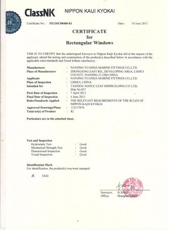 NK产品证书