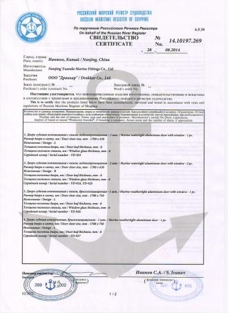 RS船检证书