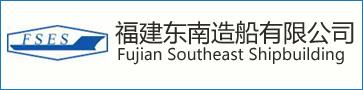 福建东南造船厂