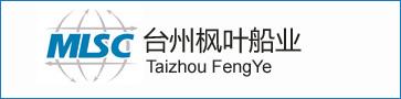 台州枫叶船业