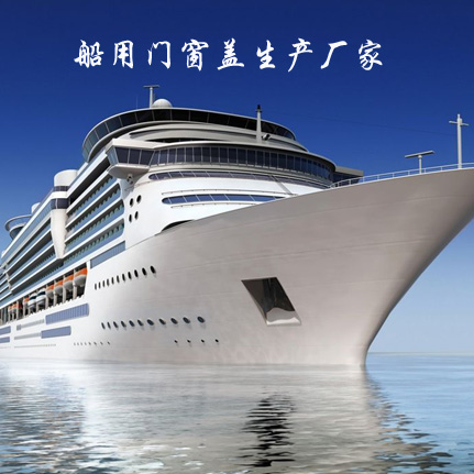 南京远大船舶附件有限公司